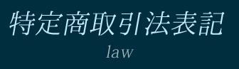 特定商取引法表記